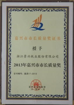 Jiaxing Mayor Quality Award