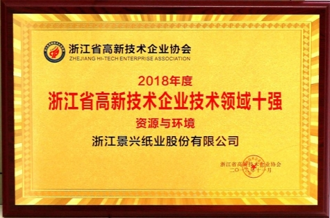 Top 10 in Zhejiang Province's high-tech enterprises in the field of technology