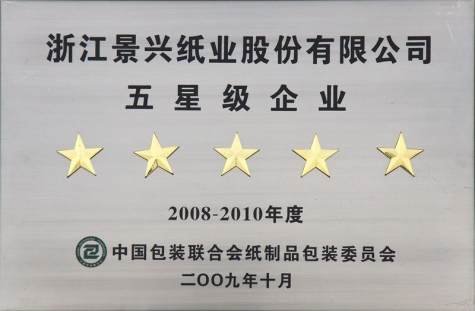 Five-star enterprise of China Packaging Federation