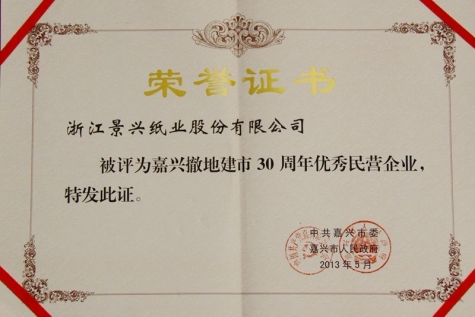 30th Anniversary Private Enterprise of Jiaxing City